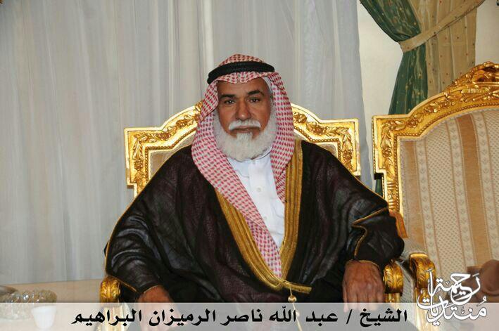 لقاء الوالد عبدالله ناصر الرميزان