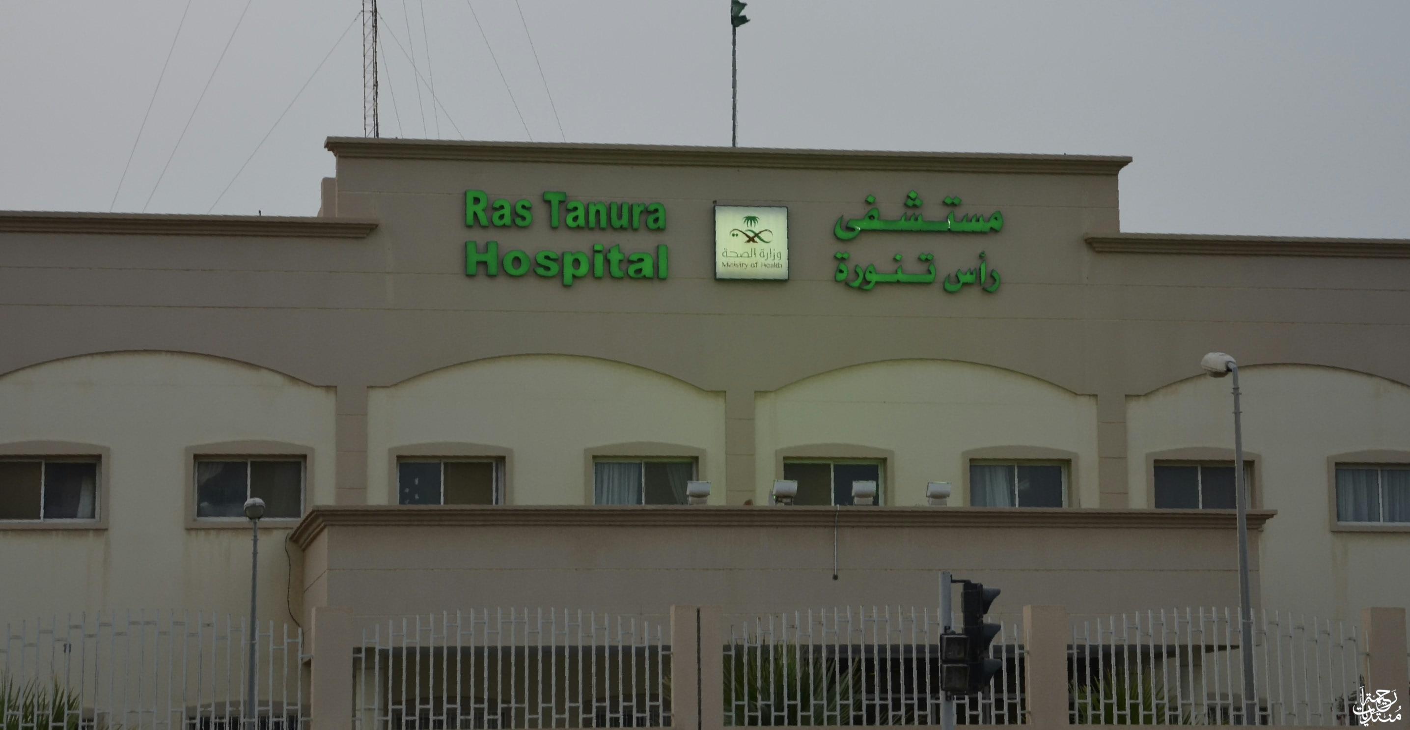الاشعة بمستشفى تنورة التطوير