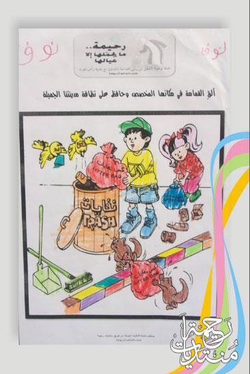 تلوين مسابقة الرسم لروضة دوحة