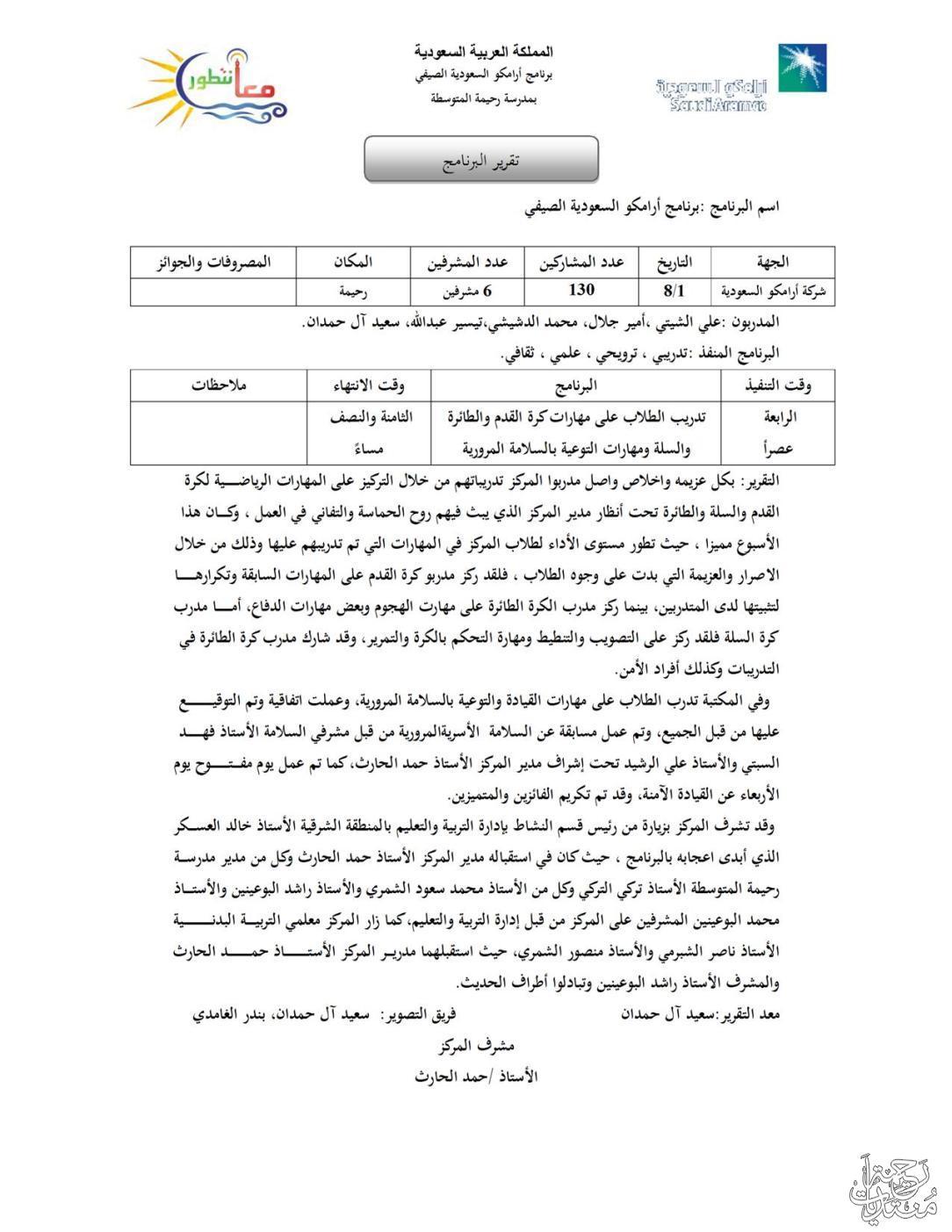 تقرير مصور برنامج أرامكو السعودية الصيفي منتديات رحيمة