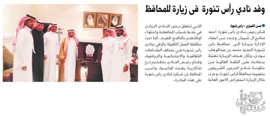 جريدة اليوم: نادي تنورة زيارة