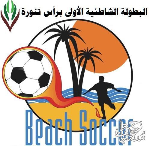 اليوم الخميس انطلاق البطولة الشاطئية