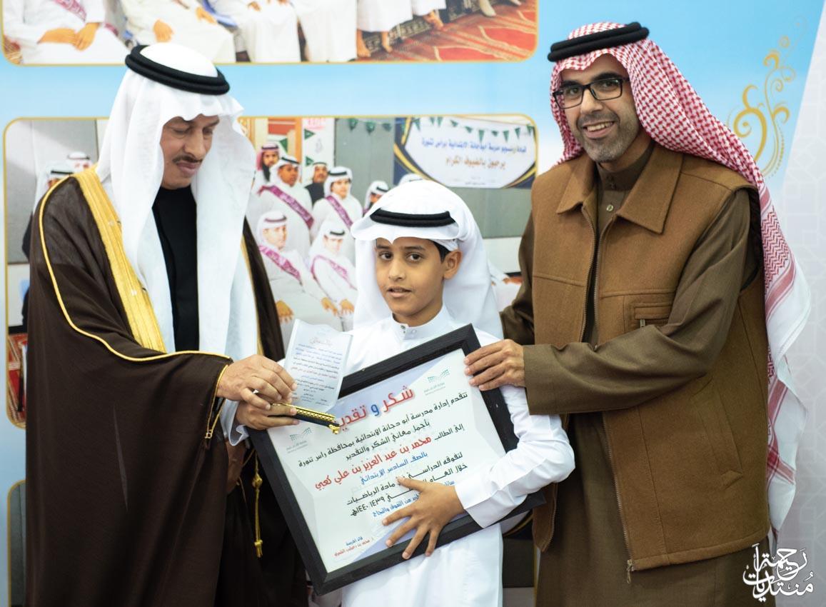 مدرسة دجانة الابتدائية تحفتل بتكريم